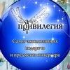 Салон подарков Арт-Привилегия   Пермь