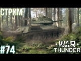 War Thunder: ИС-2! ИСУ-122! ПТ-76Б! СУ-85М! Т-34-85! Як-1! ЛаГГ-3-11! Як-2 КАББ! И-16! И-153!