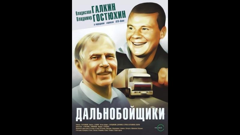 Дальнобойщики 1 сезон 4 серия 2001 2011 года