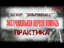Курс базовой Э.П.П | 3.07.17 | Практика | Петропавловск-Камчатский
