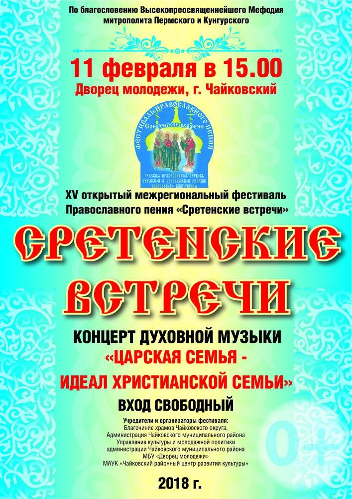 сретенские встречи, Чайковский, 2018 год