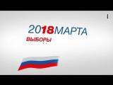 Приходи на выборы 18 марта 2018 года