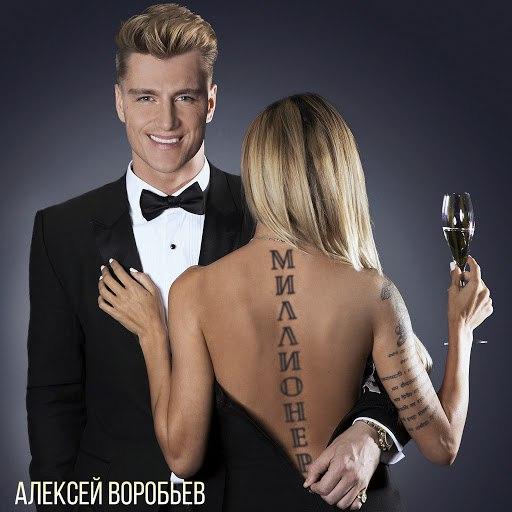 Алексей Воробьёв альбом Миллионер
