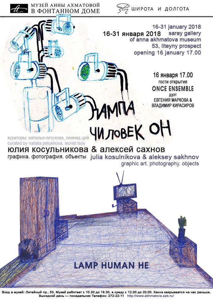 Афиша выставки «Лампа Человек Он»