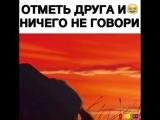Отметь друга и ничего не говори))