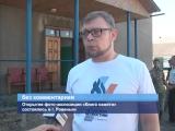 ГТРК ЛНР. Открытие фото-экспозиции Книга памяти состоялось в г. Ровеньки. 3 августа 2017
