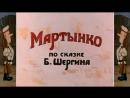 Союзмультфильм «Мартынко»