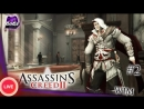 Assassin's Creed II 2