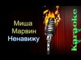 Марвин Миша - Ненавижу ( караоке )