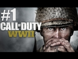 Kuplinov ► Play ЗАПИСЬ СТРИМА от 03.11.17 ► Call of Duty_ WWII #1