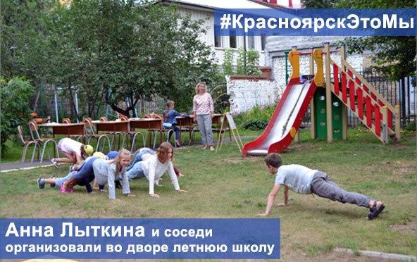 «Красноярск – это мы!»