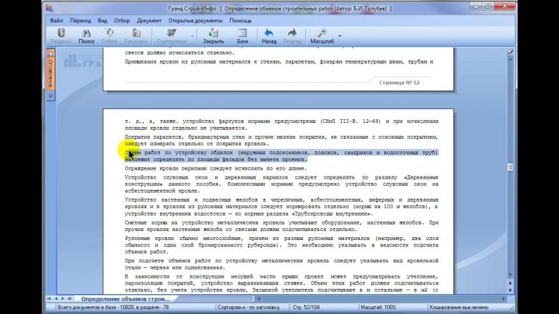 Гранд Сметы Сметное дело без лишних слов Изучаем теоретическую часть Дмитрий Родин