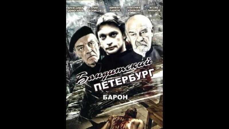 Бандитский Петербург ( Барон 5 серия)