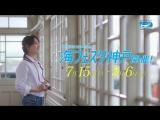 [CM] Toda Erika - 150th Anniversary Port of Kobe 15sec - 2017.07.03