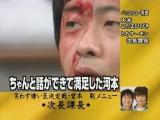 Mecha-Mecha Iketeru! #313 (2005.02.26) 第8回笑わず嫌い王決定戦【後編】(堂本剛VS国分太一)