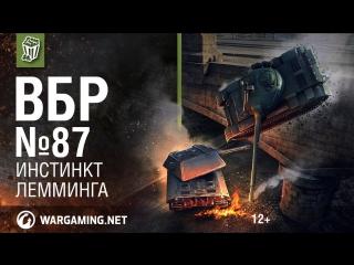 Инстинкт лемминга. Моменты из World of Tanks. ВБР №87