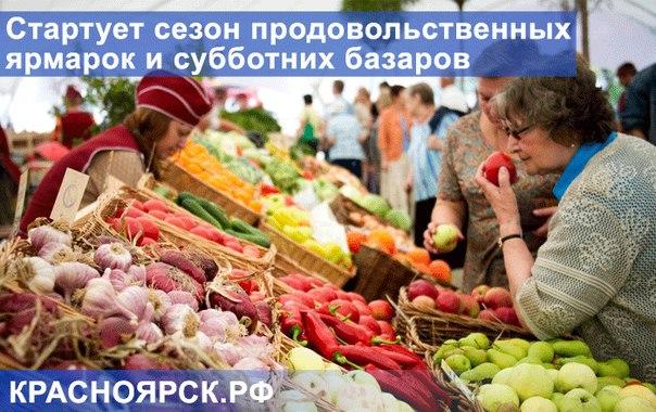 В Красноярске стартует сезон продовольственных ярмарок и