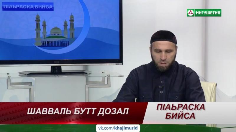 © Плиев Мухьаммад 6 дней поста в месяце Шавваль 06 07 2017