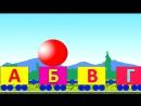 Песенка - мультик. Паровоз - алфавит для детей. Развивающие мультики для самых маленьких.