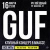 16 марта GUF (Гуф) в Миассе РК Звёздный
