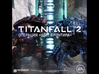 """Обновление «Операция """"Щит Фронтира""""» для Titanfall 2 доступно"""