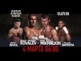 Ковалёв - Михалкин, Бивол - Баррера. Промо к 4 марта.