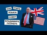 Владимир Познер: лайфхак