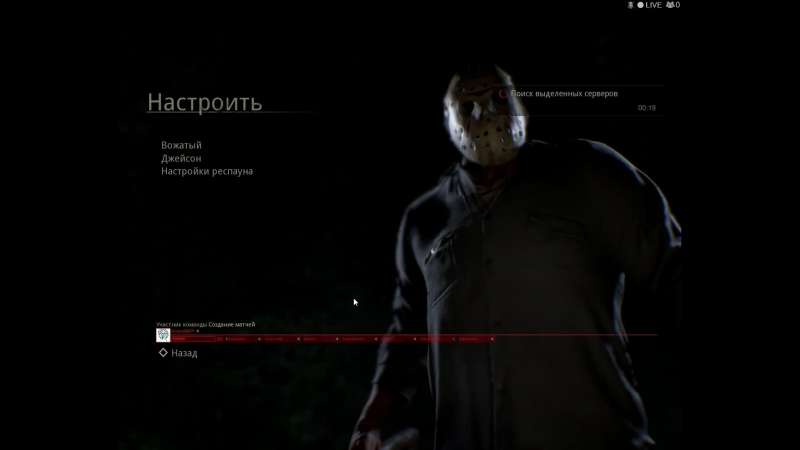 Friday the 13th The Game 3
