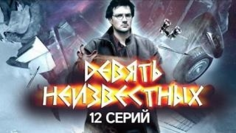 Девять неизвестных _СЕРИАЛ_ 12 СЕРИЙ