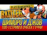 ШИМОРО И JOVE! - ТОП 1 СТРИМ В ОЧКАХ ГУЧЧИ НА ПУСТЫННОЙ КАРТЕ! - Battlegrounds