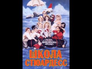 Школа стюардесс 1986 боевик,  комедия