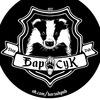 Барсук [shop-pub] Минск