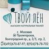 Твой лён | Ткани Белорусский лен Хлопок Кружево