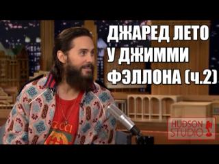 Джаред Лето у Джимми Фэллона (ч.2) (озвучка Hudson)