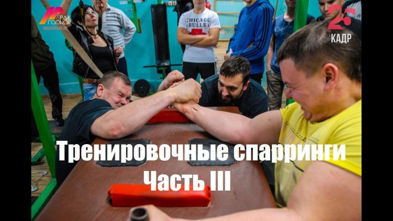 Тренировочные спарринги в п.Новая Игирма III (19.11.17г.)