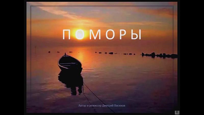 Счастливые люди - Поморы. Дмитрий Васюков.