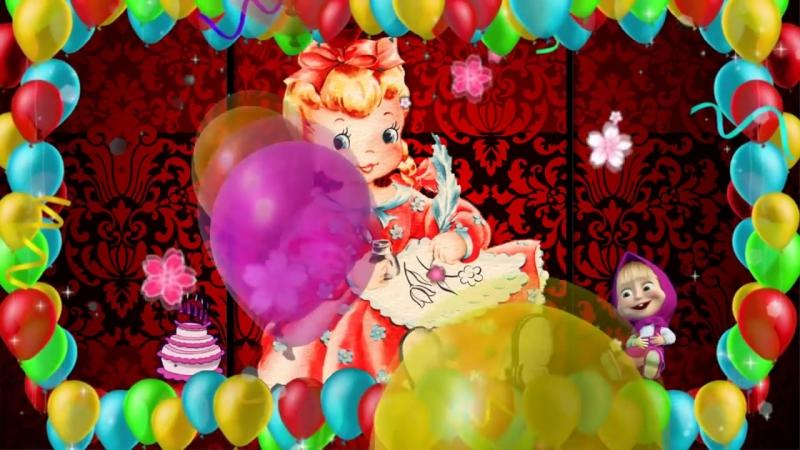 Поздравляю с днем рождения дочери От души