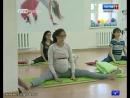 ГТРК Чувашия Йога для будущих мам 25.07.2017
