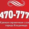 Единая справочная служба города Владимира