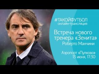 Петербург встречает нового тренера «Зенита» Роберто Манчини. #ТАКОЙФУТБОЛ. Онлайн-трансляция