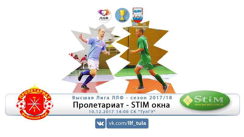 == Высшая Лига ЛЛФ - 15 тур == Пролетариат - STIM окна == ВышкаЛЛФ201718
