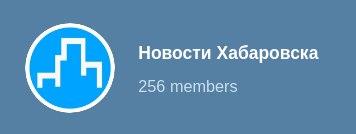 700 человек в Telegram-чате Хабаровска!