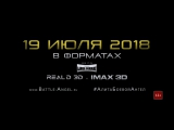 трейлер Алита: Боевой ангел / Alita: Battle Angel (2018)