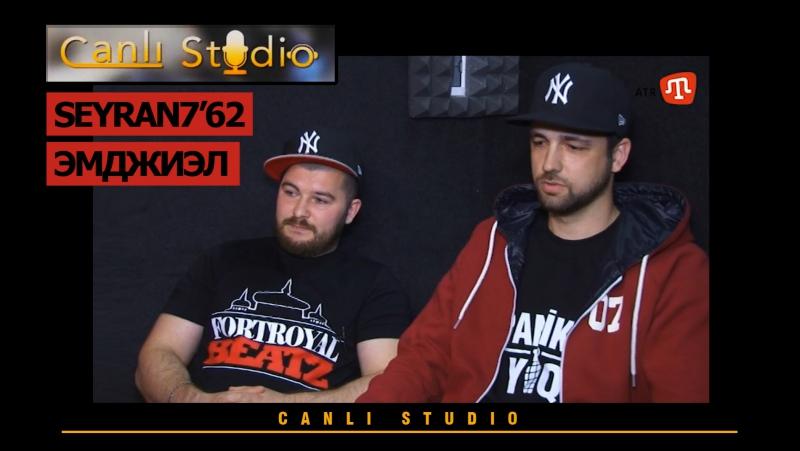CANLI STUDIO: SEYRAN7'62 x ЭМДЖИЭЛ