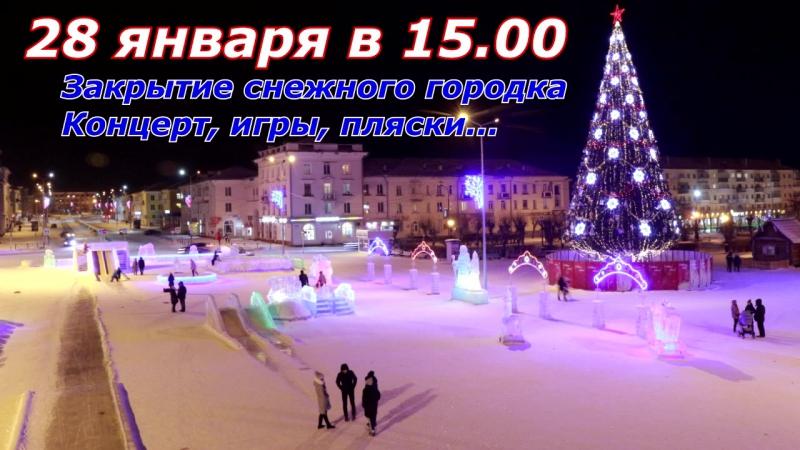 Закрытие снежного городка 28 янв в 15.00 Краснотурьинск