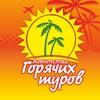 Агентство Горячих Туров - Горящие туры Томск