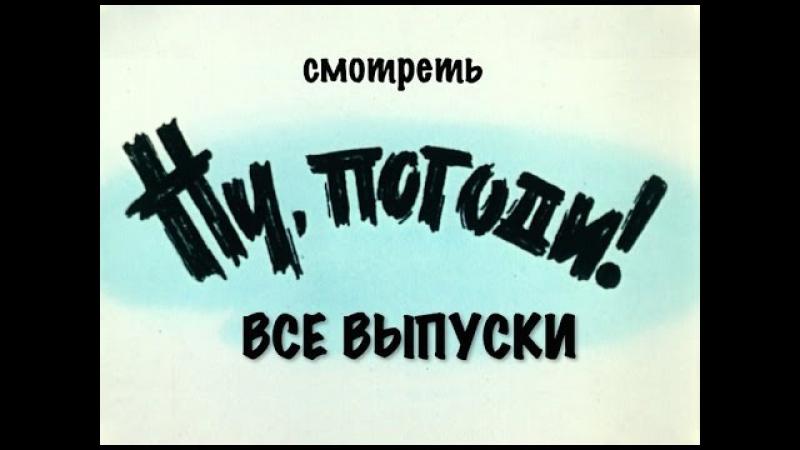 Ну, погоди! 1969-1986, СССР, 1-16 серии