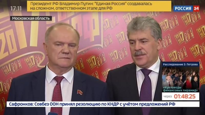 От КПРФ Грудинин выдвинут кандидатом в президенты на Выборы 2018