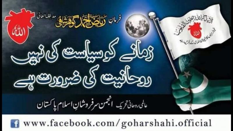 Jashne Shahi tu manaa Bismillah Karan Jashne Shahi part 2