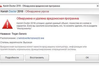 имя и ключ кериш доктор 2019